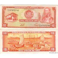 Перу. 10 солей 1976 [UNC]