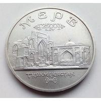 5 рублей 1993 год МЕРВ