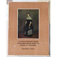 Государственный музей изобразительных искусств имени А.С. Пушкина. Картинная галерея (выпуск II)
