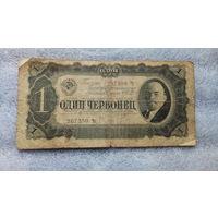 СССР 1 червонец. 1937г. 267380 Чс.  распродажа
