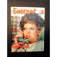 Журнал Биография. Светлана Крючкова