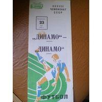 23.05.1976  Динамо Москва--Динамо Минск