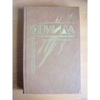 Фемида. В шести томах. Том 2 // Серия: Фемида