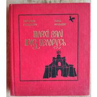 Валянцін Грыцкевіч, Адам Мальдзіс. Шляхі вялі праз Беларусь.