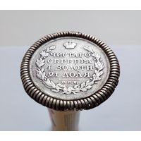 Дукач из рубля 1817 года!!! Для ценителей антуражных изделий!!! Редкость!!! Дукач подлинный, монета из которой он изготовлен ОРИГИНАЛ 100%!!! С 1 рубля!!! 12 лотов редких монет!!!