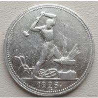СССР полтинник (50 копеек) 1926 ПЛ, серебро
