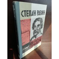 Степан Разин ЖЗЛ (1973г)