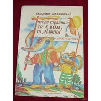 Владимир Маяковский Что ни страница - то слон, то львица. Книжка-картинка