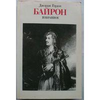 Джордж Гордон - БАЙРОН Избранное