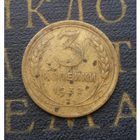 3 копейки 1932 СССР #04