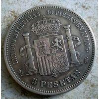 Испания. 5 песет 1871 г.