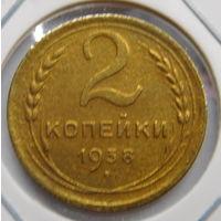 2 копейки 1938 г (6)