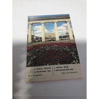 Календарь БССР 1987