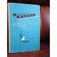 Волны Черного моря. В 2-х книгах. 1-я. Белеет парус одинокий.Хуторок в степи. 2-я. Зимний ветер. Катакомбы.