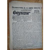 """Газета """"Социалистическое земледелие"""" 12 сентября 1944 г"""