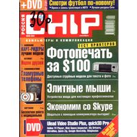 Chip #7-2006 + DVD