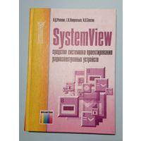 SystemView - Средство системного проектирования радиоэлектронных устройств.