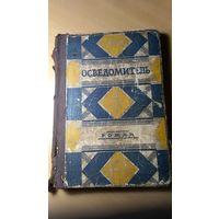 Книга Л.Офлагэрти Осведомитель.Роман. 1927г.Тираж 4000