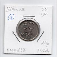 Швеция 50 эре 1973 года - 3