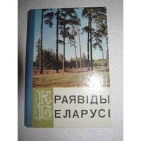 "Буклет ""Краявiды Беларусi"",изд-во ""Беларусь"" 1968 год, 37 фотографий."