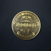 Монета сувенирная 1000000 рублей. один миллион рублей. распродажа