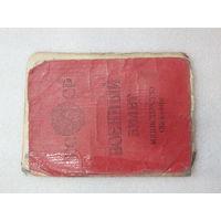 Военный билет СССР 30-х годов