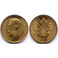 5 рублей 1903 АР, Николай II. Красивое коллекционное состояние, полный штемпельный блеск