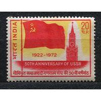 50 лет СССР. 1972. Индия. Полная серия 1 марка. Чистая