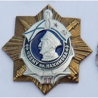 ЧВВМУ им.Нахимова
