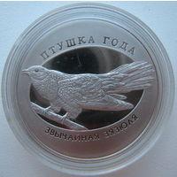 Беларусь 1 рубль 2014 г. Птица года. Обыкновенная кукушка (a)