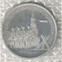 3 рубля 1991 Разгром под Москвой пруф запайка