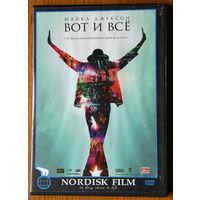 Майкл Джексон Вот и всё DVD9