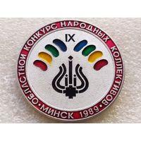 Значок Областной конкурс народных коллективов,Минск 1989,много лотов в продаже!!!