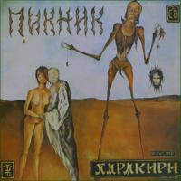 LP Пикник - Харакири (1992)