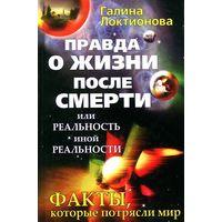 Правда о жизни после смерти. Галина Локтионова