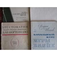 4-сборника нот для фортепиано и  баяна