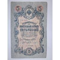 5 РУБЛЕЙ 1909 Г. У Б-509.