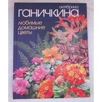 Любимые домашние цветы. Октябрина и Александр Ганичкины.