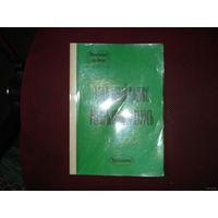 Уголовный кодекс РБ  (формат А4)