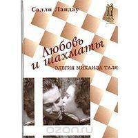 Ландау. Любовь и шахматы. Элегия Михаила Таля