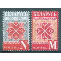 2012. 901-902. 13-ст. Белорусский орнамент