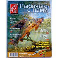 "Журнал "" Рыбачьте с нами "" апрель 2006 г."