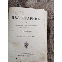 Два старика 1904 Пахомова