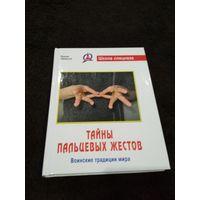 Тайны пальцевых жестов. Воинские традиции мира