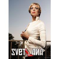 Светлана / Svetlana. Комедийный сериал. 1-ый сезон полностью. Скриншоты внутри