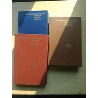 Энциклопедический словарь юного физика, математика, техника 3 книги