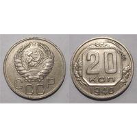 20 копеек 1940 XF
