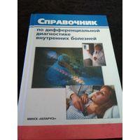 Справочник по дифференциальной диагностике внутренних болезней