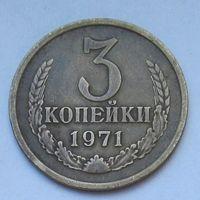 3 копейки 1971 г