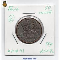 Гана - 50 песев 2007 года -2